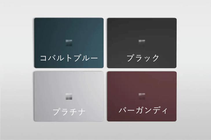 Surface Laptop カラーバリエーション