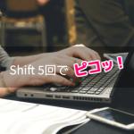 Windows で Shift キーを5回押すと現れる「固定キー機能」を無効化する方法