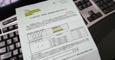 本人限定受取郵便【特定型】の受け取り方