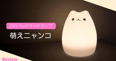 【レビュー】ZNT ベッドサイドランプの萌えニャンコは子供にも優しい安心設計