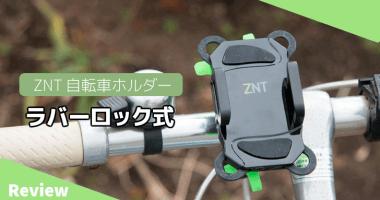 【レビュー】ZNT 自転車ホルダーはスマートフォンの大きさを問わず確実に固定できる